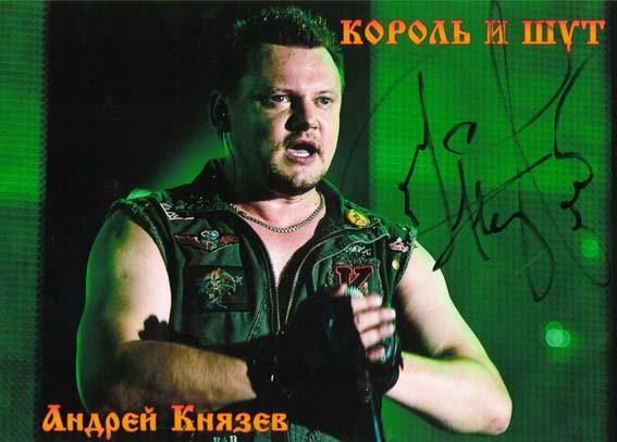 Андрей Князев, Король и Шут