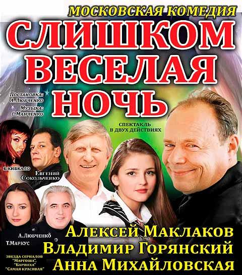 Московская комедия Слишком веселая ночь